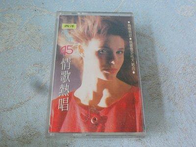 【金玉閣】博A1錄音帶~西洋流行45情歌熱唱(三)~亞洲唱片