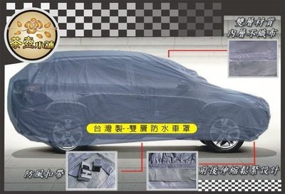 茶壺小舖 抗UV雙層防水汽車罩 車套 BMW X1 OUTLANDER SAVRIN IX35 LIVINA 1.8