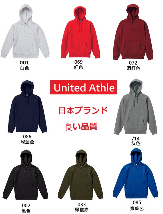 【IMPRESSION】United Athle 素面 連帽 長袖 帽T 重磅 刷毛 8色 10oz 5618-01