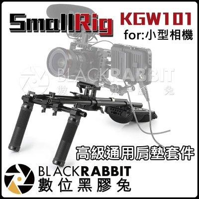 數位黑膠兔【 KGW101 高級 通用 肩墊 套件 】 小型相機 肩架 記憶 泡棉 海綿 減壓 支架