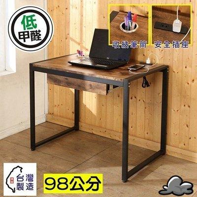 98公分低甲醛附抽屜插座筆筒工作桌 電腦桌 會議桌 書桌 辦公桌 餐桌 【馥葉-百】型號DE079ZH-DR