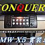 俗很大~CONQUER-BMW X5 專用型六合一觸控式DVD主機/數位/導航/藍芽/IPOD/保固一年