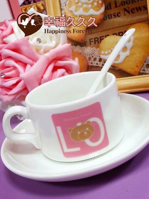 [幸福久久久]幸福皇冠熊LOVE咖啡杯組(伴郎禮/抽獎禮/姊妹禮/送客禮/捧花禮)