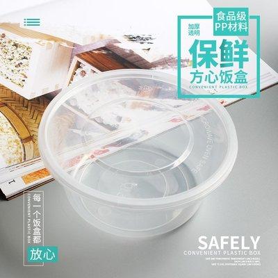 預售款 一次性餐盒圓形外賣打包便當盒湯...