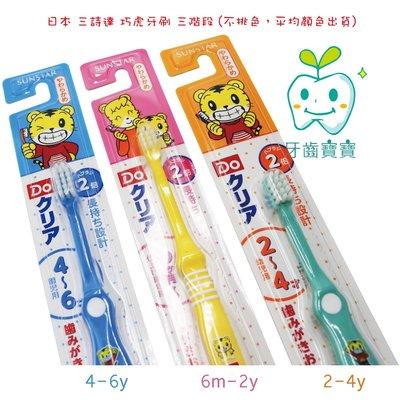 牙齒寶寶 日本進口 三詩達 兒童巧虎牙刷(可貨到付款&超商取貨付款&信用卡一次付清)