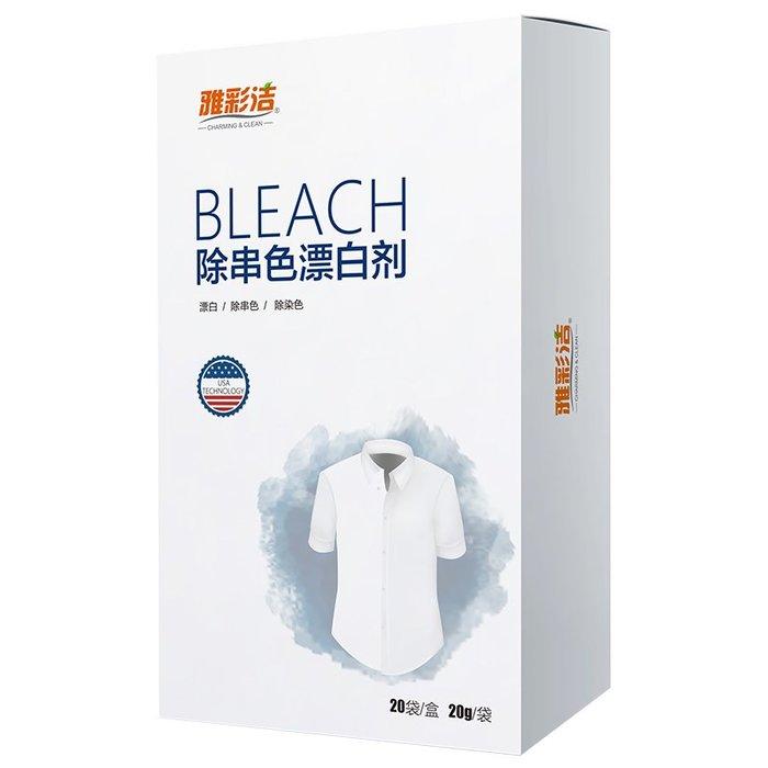 衣萊時尚-還原劑漂白劑衣物去除染色串色去黃去污增白漂白粉白色衣服專用