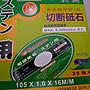 *東北五金*專業日本進口Kawata 高品質 砂輪片 切斷片 切片 切割片 (單網) 1mm 優惠價!
