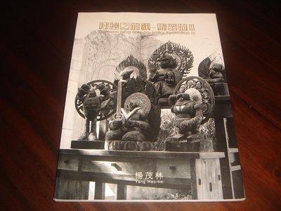 【三米藝術二手書店】楊茂林個展《封神之前戲─請眾仙 III》~~珍藏書交流分享,大未來畫廊出版