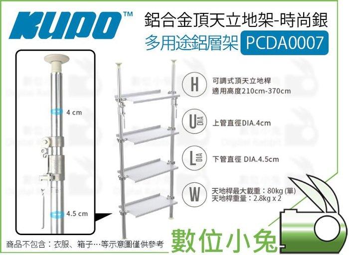 數位小兔【Kupo PCDA0007 時尚銀 鋁合金頂天立地架 多用途鋁層架】天地桿 展示架 層架 收納架 衣物