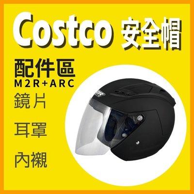[安信騎士]  Costco 安全帽 配件區 專用鏡片 耳罩 內襯 賣場  M2R M390