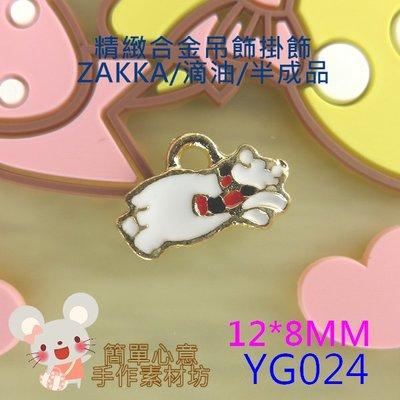 YG024【每個11元】12*8MM精緻滴油小巧飛翔北極熊合金掛飾☆ZAKKA耳環配飾吊墜吊飾【簡單心意素材坊】