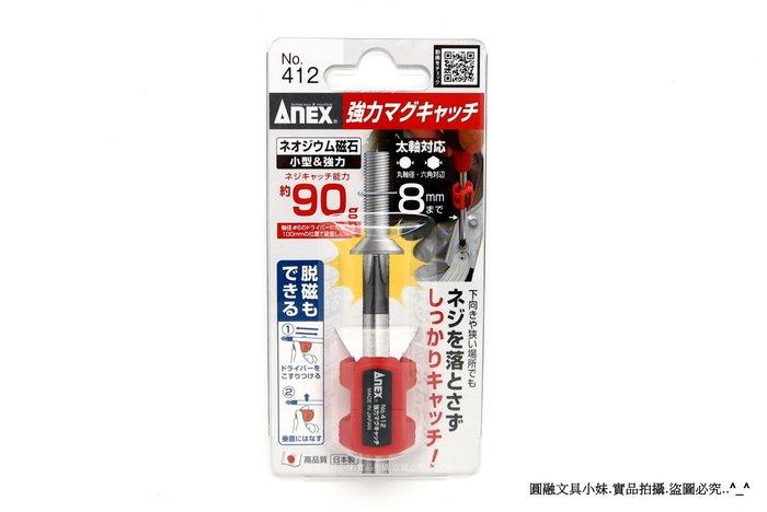 【圓融工具小妹】含稅 日本 ANEX 高品質 螺絲 固定器 加強 工具磁力 吸附螺絲 穩定螺絲 NO.412
