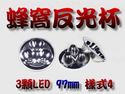 光展 LED 蜂窩反光杯 97mm-樣式4 改裝 煞車燈.方向燈.蜂窩方向燈.小燈 清倉32元(原價99元)