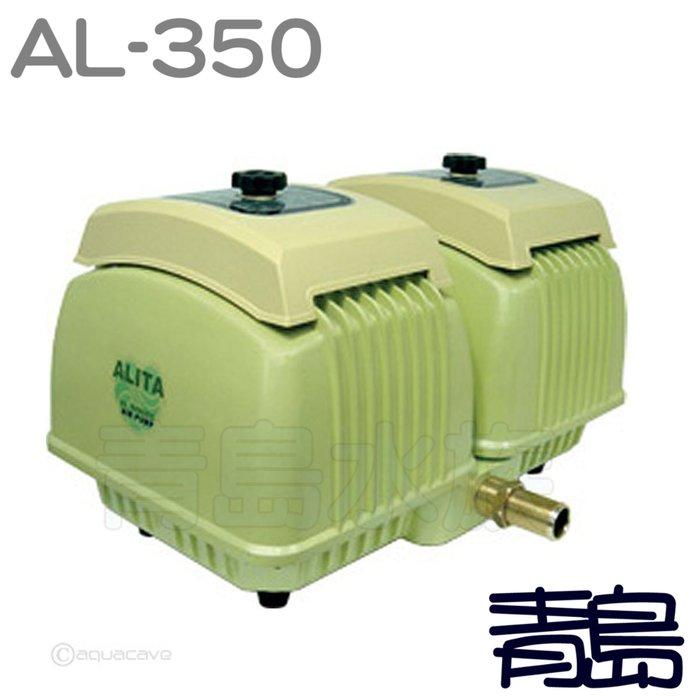 BT。。。青島水族。。。AL-350台灣ALITA亞立達--靜音空氣泵浦 電磁式空氣壓縮機 打氣機 系統缸==350L