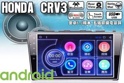 **Ji汽車音響**HONDA CRV3  10.2吋android 8.1安卓專用機 四核心 S1導航 手機鏡像APP