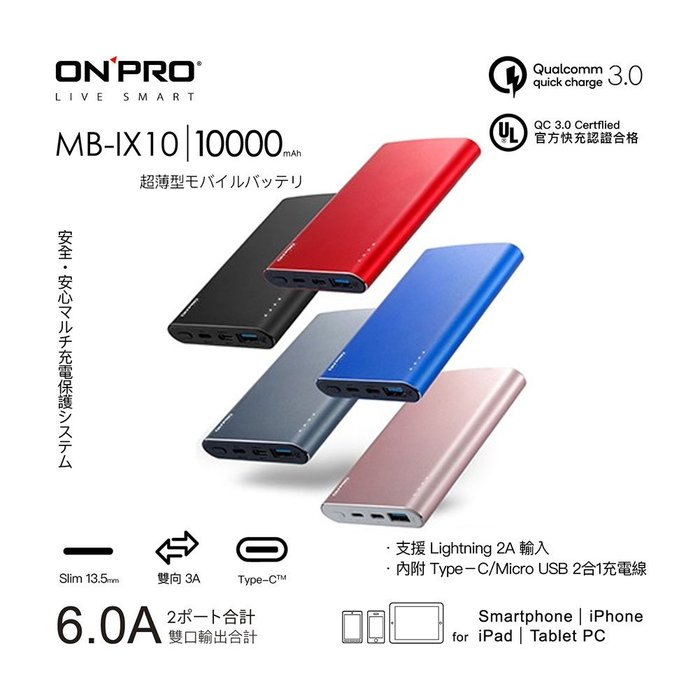 ☆韓元素╭☆ONPRO MB-IX10 QC3.0快充行動電源 10000mAh POWER BANK 移動電源 雙輸出