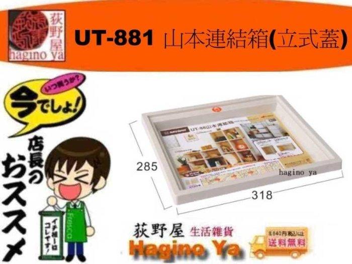 荻野屋 UT-881 山本連結箱(立式蓋) 整理盒蓋 置物盒蓋  UT881 聯府 直購價