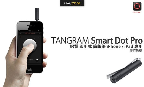 【 麥森科技 】TANGRAM Smart Dot Pro 鋁質 兩用式 簡報筆 iPhone / iPad 專用 現貨 含稅 免運費