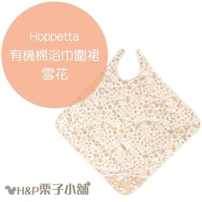 Hoppetta 有機棉 軟綿綿 雪花 浴巾圍裙 圍裙 禮物 現貨 滿1000免運[H&P栗子小舖]