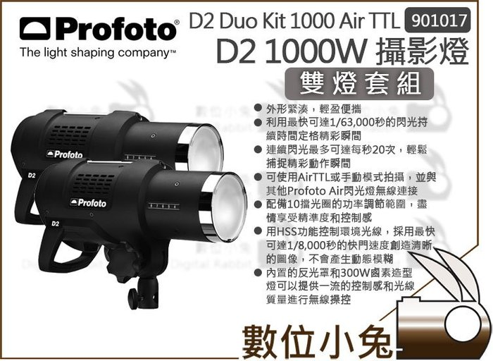 數位小兔【Profoto D2 Duo Kit 1000 雙燈套組 901017】棚燈 1000W 攝影燈 公司貨