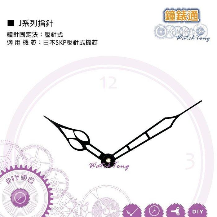 【鐘錶通】J系列鐘針 J105075 / 相容日本SKP壓針式機芯