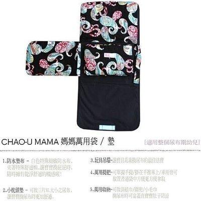 【M&B 幸福小舖】本月促銷=獨家設計Chao-U mama小於媽媽熱銷萬用尿布墊{彩妍黑)日本布料台灣製) 新北市