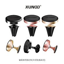 XUNDD 磁吸車用固定架(卡扣型 黏貼式) 手機支架 磁吸支架 希亞本舖