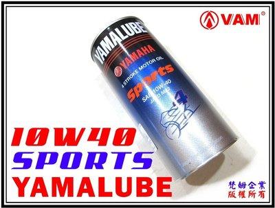 ξ梵姆ξYAMAHA YAMALUBE Sports日本原裝進口,合成機油SAE 10W40 JASO MA2