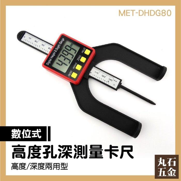 數位顯示 木工 台鋸 高度尺 0-80mm 深度尺 公英制 單位切換 量具 卡尺 MET-DHDG80