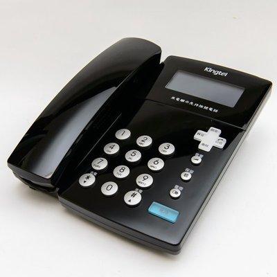 【101-3C數位館】Kingtel西陵來電顯示有線電話 KT-9900F 【總機系統適用】 黑