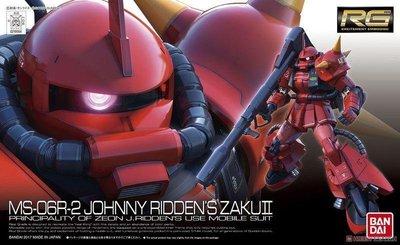 【模型王】BANDAI RG 1/144 #26 JOHNNY RIDDEN'S ZAKU II 強尼萊登 高機動型薩克