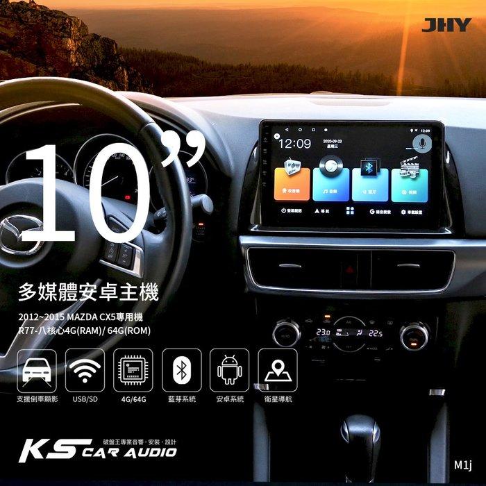 M1j【JHY金宏亞 10吋安卓主機】MAZDA CX5 八核心 WIFI 藍芽 導航 支援倒車顯影 雙聲控 台灣製造