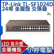 【小婷電腦*交換器】全新 TP-Link TL-SF1024D 24埠 10/100Mbps 金屬殼 13英吋 Switch
