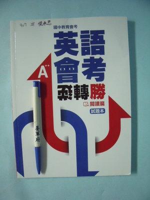 【姜軍府】《英文會考逆轉勝閱讀篇試題本》2020年 空中美語文教發行 國中教育會考 升高中 英語