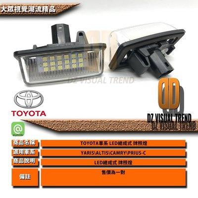 【大眾視覺潮流精品】TOYOTA LED牌照燈 原廠交換型 ALTIS 02-07 PREVIA WISH 04-09