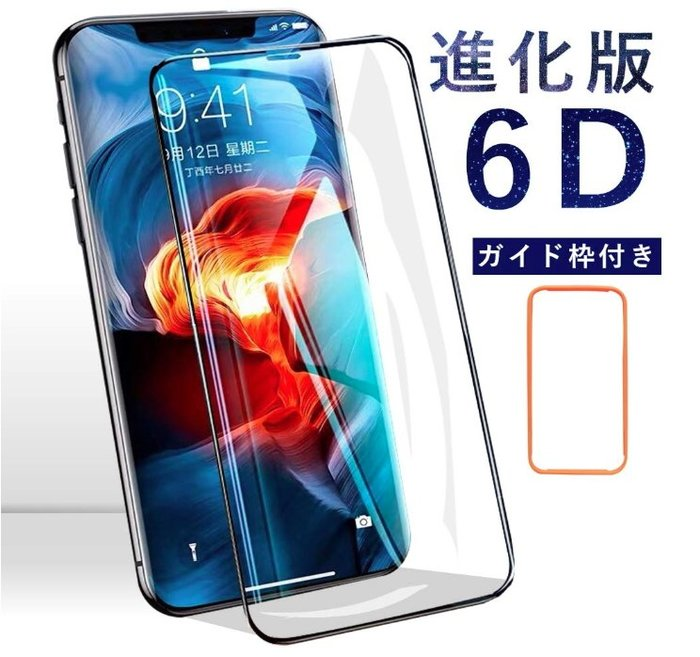 《FOS》日本製 iPhone 11 Pro Max 6D 螢幕保護 9H 鋼化玻璃貼 保護貼 保護膜 滿版 防刮