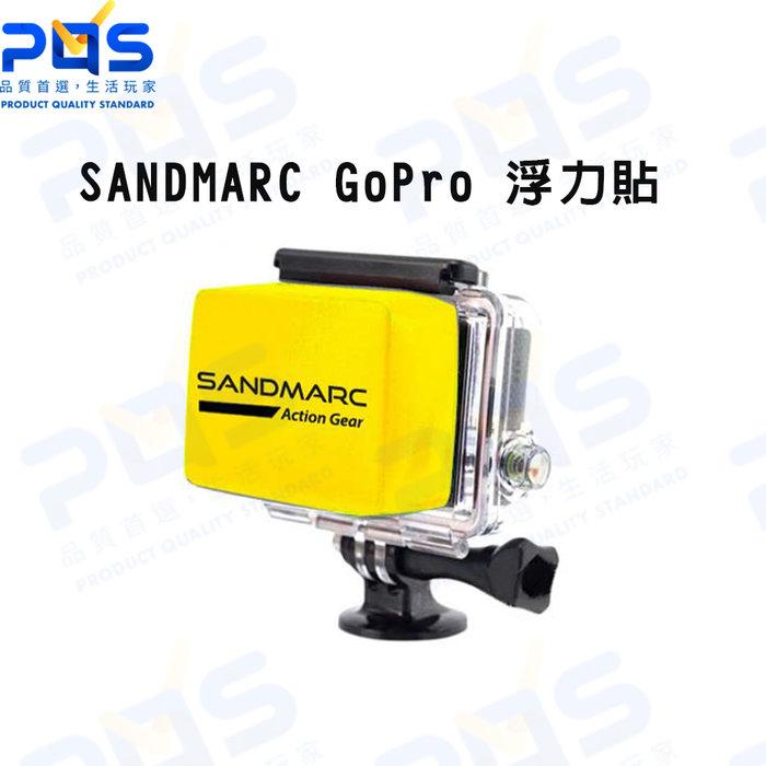 SANDMARC GoPro 浮力貼 潛水 游泳 海邊 浮潛周邊 台南PQS