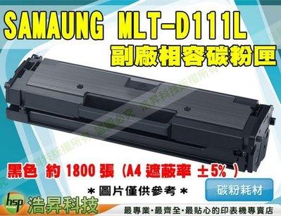 【含稅】SAMSUNG MLT-D111L 黑 高量 相容碳粉匣 M2020 / M2020W ETCS024