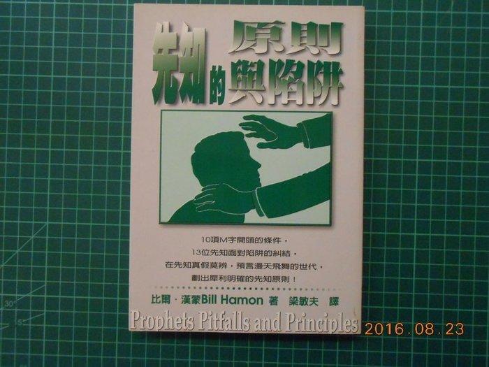 《先知的原則與陷阱》比爾.漢蒙_著 天恩出版 1999年初版 9成新【CS 超聖文化2讚】