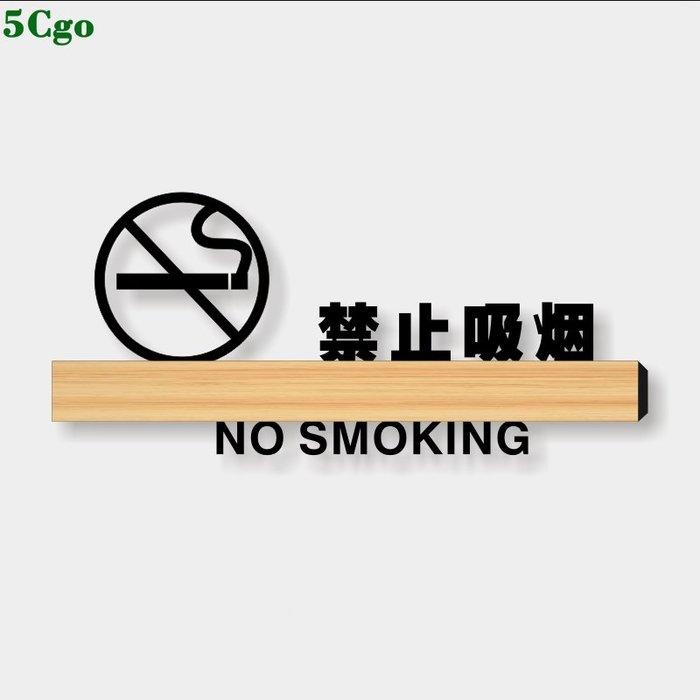 5Cgo【宅神】禁止吸煙提示牌訂制創意大號禁煙標誌牌請勿吸煙木制警示標識牆貼小心碰頭牌更衣室牌 585325846336