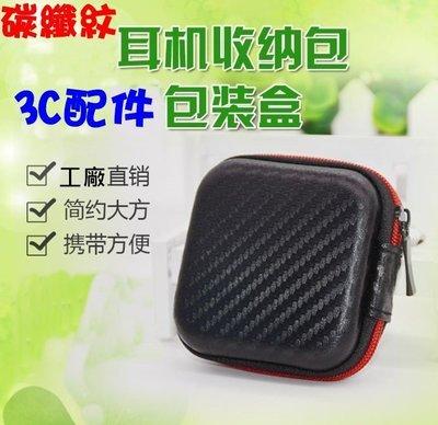 碳纖紋耳機收納包 硬殼保護盒 外出小收納盒 原廠耳機收納包 充電器傳輸線硬盒包 拉鍊整理盒 Beats 藍芽耳機