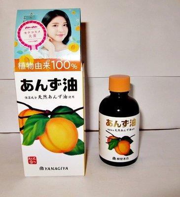 【入船町美妝】大罐便宜*日本柳屋 YANAGIYA 天然保溼 杏桃護髮油 60ml