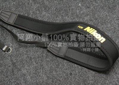 ~阿翔小舖~ 副廠Nikon彈性減壓相機背帶 肩帶 單眼 DSLR背帶 防水肩帶