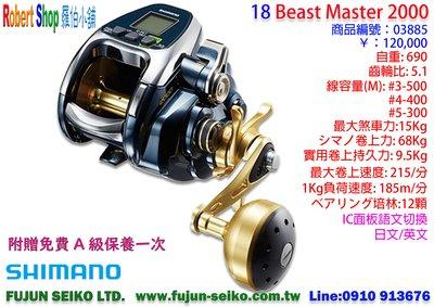 【羅伯小舖】電動捲線器 Shimano 18 Beast Master 2000 附贈免費A級保養乙次