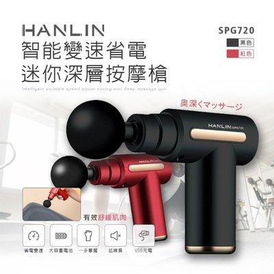 【風雅小舖】HANLIN-SPG720 智能變速省電迷你深層按摩槍