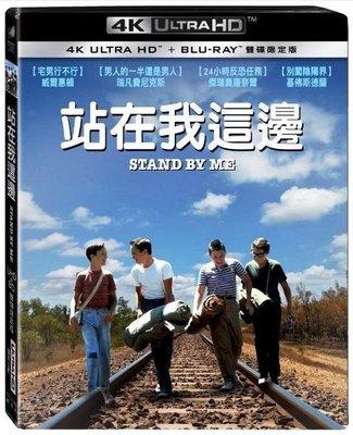 (全新未拆封)站在我這邊 Stand by me 4K UHD+藍光BD 雙碟限定版(得利公司貨)限量特價