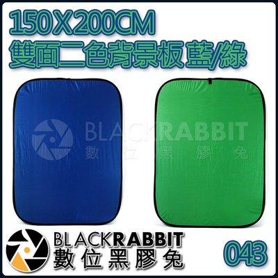 數位黑膠兔【 043 150 X 200CM 雙面 二色 背景板 藍 綠 】 攝影 攝影棚 去背 藍幕 綠幕