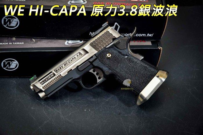 【翔準軍品AOG】WE HI-CAPA 原力3.8銀波浪(連發) 生存遊戲 瓦斯槍 手槍 連發手槍 戰術 02-813