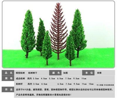 奇奇店-松樹松樹杆沙盤建築模型製作材料景觀樹塑膠綠色塔形樹山地模型樹