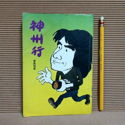 [ 山月 ] 神州行  曾展強/著 香港博益出版/1982年初版  i26